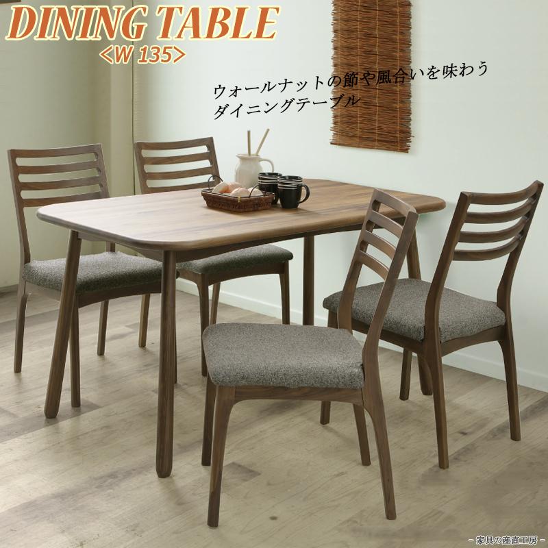 <WAL-NUT>135食卓ダイニングテーブル<WT-001_WN>単品販売テーブル ウオールナット材 【産地直送価格】