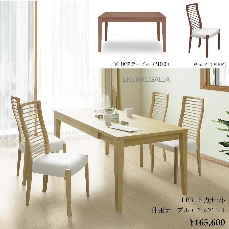 <EKE&REGALIA><EKE伸長式テーブル+REGALIAチェア4脚>のお買い得セット ホワイトオーク材 MBR色 LBR色 2色