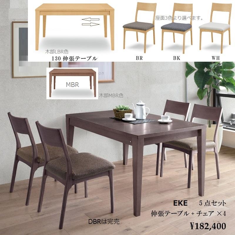 <E-K><伸長式テーブル+チェア4脚>のお買い得セット ホワイトオーク材 MBR色 LBR色 木部2色あり チェア座面3色あり