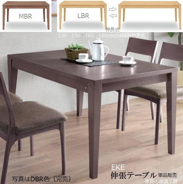 <E-K><EKE伸長式テーブル>単品販売 ホワイトオーク材 MBR色 LBR色 木部2色あり 人数に応じて4段階に伸長するテーブルです。<テーブルのみの価格>