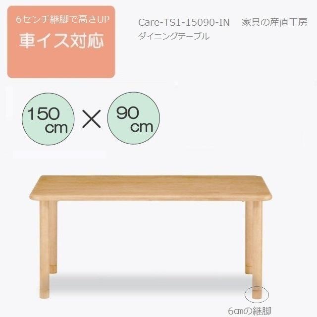 <介護テーブル><150幅テーブル単品販売>高齢者 介護施設用 木製 継脚付きで高さ74cmに出来、車いすが天板下にも入ることが可能な継脚6cm付き