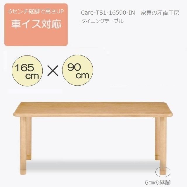 <介護テーブル><165幅テーブル単品販売>高齢者 介護施設用 木製 継脚付きで高さ74cmに出来、車いすが天板下にも入ることが可能な継脚6cm付き