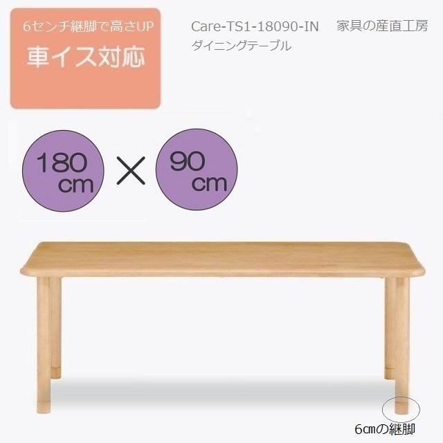 <介護テーブル><180幅テーブル単品販売>高齢者 介護施設用 木製 継脚付きで高さ74cmに出来、車いすが天板下にも入ることが可能な継脚6cm付き