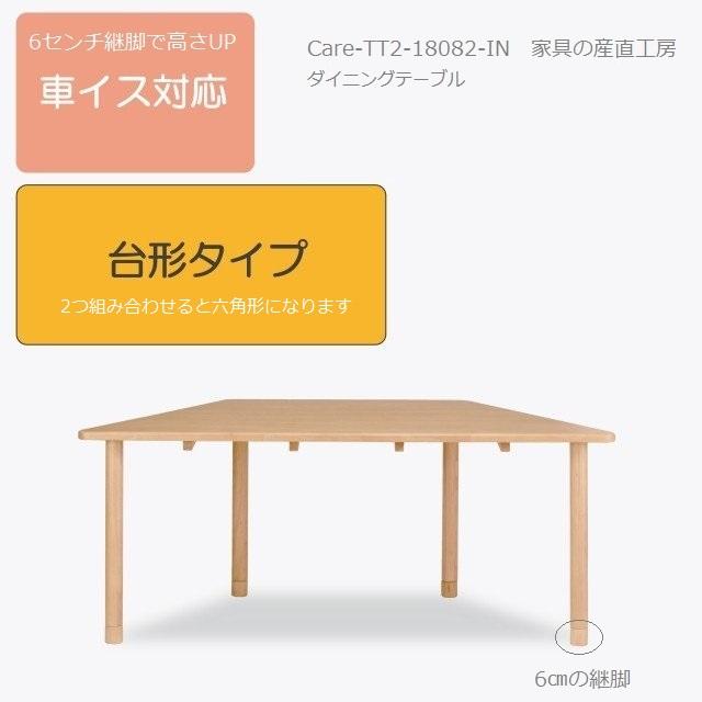<介護テーブル><180幅台形テーブル>高齢者 介護施設用 木製 継脚付きで高さ74cmに出来、車いすが天板下にも入ることが可能な継脚6cm付き