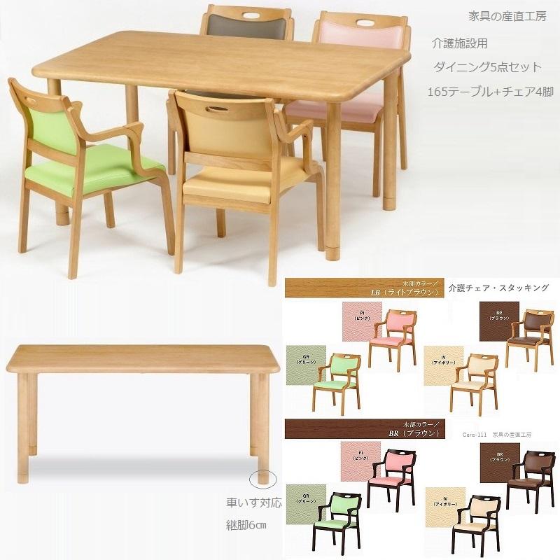 <介護用ダイニング5点セット><165テーブル+肘付きイス4脚>高齢者 介護施設用 木製 高齢者椅子 立ち上がりやすい 肘付きタイプ お買い得なセット価格です。