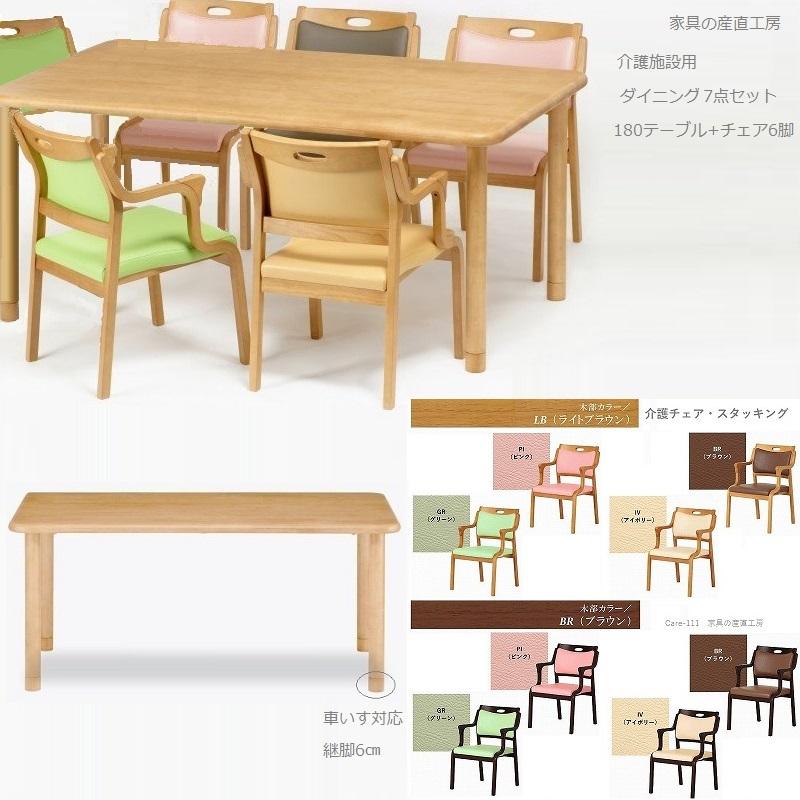<介護用ダイニング7点セット><180テーブル+肘付きイス6脚>高齢者 介護施設用 木製 高齢者椅子 立ち上がりやすい 肘付きタイプ お買い得なセット価格です。
