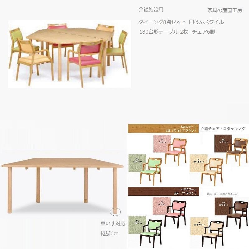 <介護用ダイニング8点セット><180台形テーブル2台+肘付きイス6脚>高齢者 介護施設用 木製 高齢者椅子 立ち上がりやすい 肘付きタイプ お買い得なセット価格です。