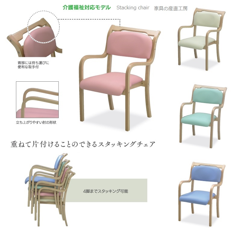 <介護椅子>高齢者 介護 木製 高齢者椅子 立ち上がりやすい 肘付き 施設 1脚単品表示価格ですが2脚単位でのご注文(1箱2脚入りの為)表示価格×偶数を記入して下さい