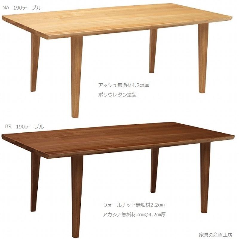 <PURA> <190テーブル単品販売>プラ<正規ブランド品>190cm幅 ダイニングテーブル ウォルナット無垢2.2cm+アカシア無垢2cmの4.2cm厚【CC003 CWC003】クロスタイム