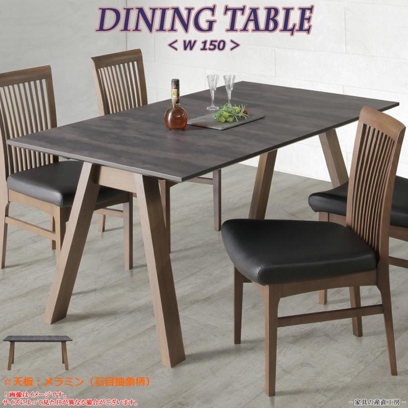 <ALMA> <メラミン> 幅150cm ダイニングテーブル<正規ブランド品> ダイニング テーブル ウォールナット 石目抽象柄 セラミック柄【産地直送価格】