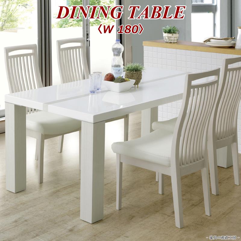 <LAW> 幅180cm ダイニングテーブル単品販売<正規ブランド品>検品発送 ダイニング テーブル UV塗装 光沢 ホワイト 【産地直送価格】