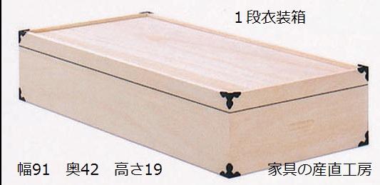 91幅1段 桐1段 衣装箱【産地直送価格】<本桐>