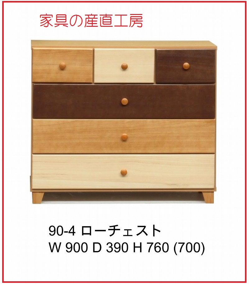 90幅4段NA<カラフルモダンチェスト> 3色の異なる前板のグラデーション 桐材【産地直送価格】【日本製】