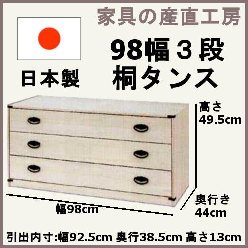 99幅3段 桐3段タンス 桐小袖タンス【日本製】【産地直送価格】