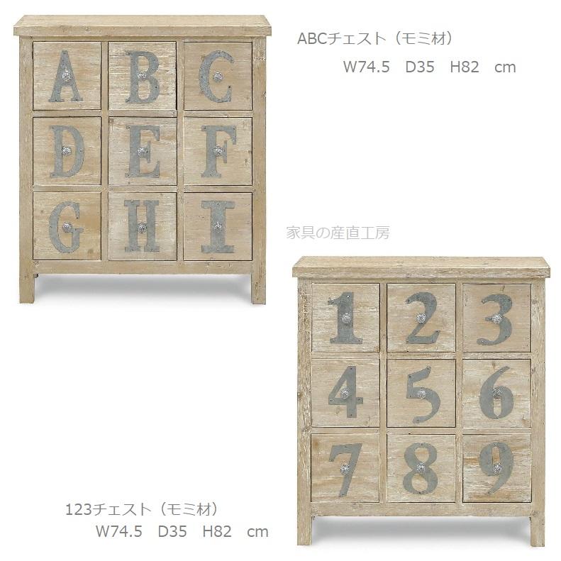 <ABC><123>チェスト<木製モミ材>キャビネット ヴィンテージ加工のアンティークデザイン ABC・123のデザインが楽しい<ABC><123>WODD【産地直送価格】