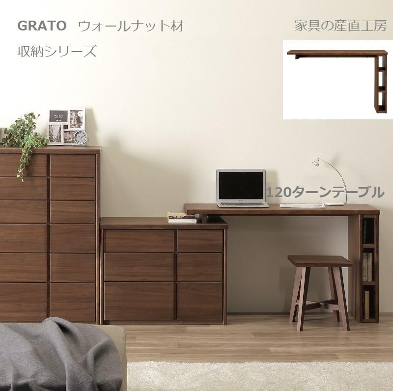 <GRATO><WALL NUT>幅120cm ターンテーブル 単品販売 80LCと同時購入発送の価格<正規ブランド品> デスク ウォールナット材突板 MBR色 テーブル シンプルデザイン【産地直送価格】