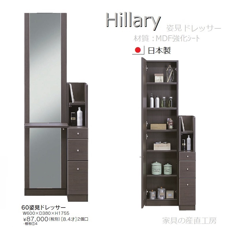 <HILLARY>姿見タイプ収納<ドレッサー> 鏡台 BR色 【産地直送価格】【日本製】