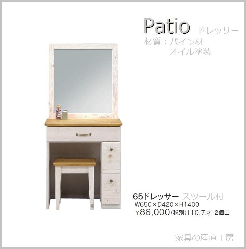 <PATIO>1面鏡<ドレッサー> イス付 鏡台 パイン材オイル塗装 天板無垢 【産地直送価格】