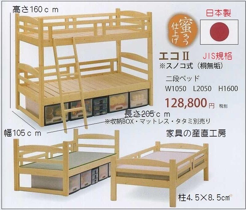 <ECO2>2段ベッド パイン材 自然塗装 オイル塗装 蜜ろう仕上げ<eck2>天然素材【日本製】【産地直送価格】