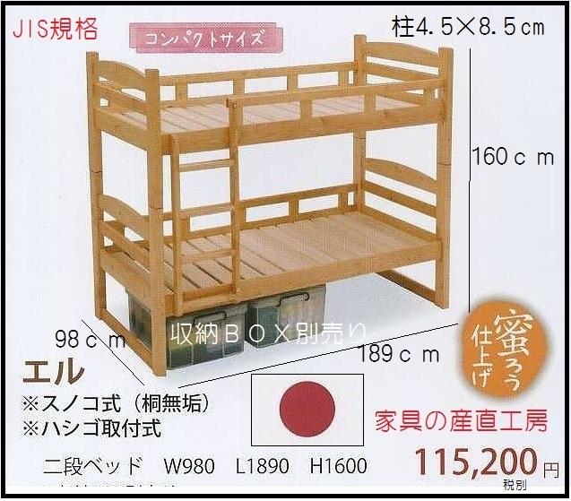 <ELU>2段ベッド パイン材 自然塗装 オイル塗装 蜜ろう仕上げ<エル>天然素材【日本製】【産地直送価格】