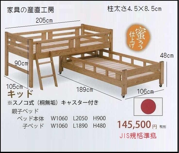 <KIDS>2段ベッド<親子ベッド>パイン材<正規ブランド品>自然塗装 オイル塗装 蜜ろう仕上げ<kids>【日本製】【産地直送価格】天然素材