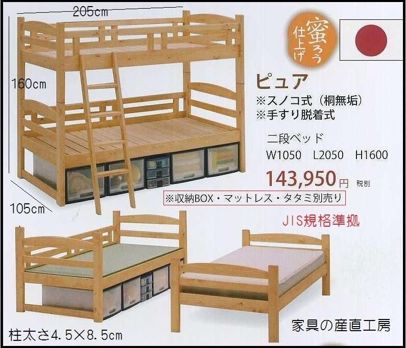 <PURE>2段ベッド<正規ブランド品>パイン材 自然塗装 オイル塗装 蜜ろう仕上げ<pure>天然素材【日本製】【産地直送価格】
