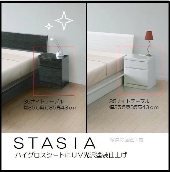 <STASIA>35幅2段ナイトチェスト<正規ブランド品>ハイグロスシートに光沢UV塗装 ナイトテーブル 引き出し箱組フルオープンレール付【産地直送価格】