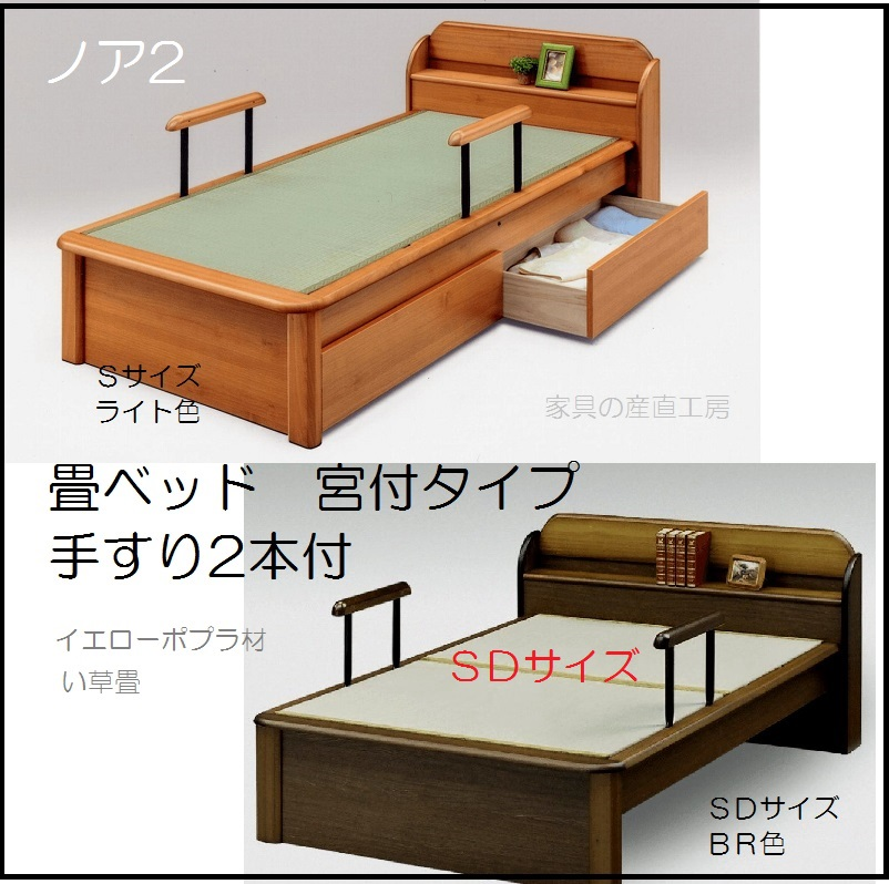 <NOAH2>畳ベッド<セミダブル>手すり2本付 引出し別売り【産地直送価格】【日本製】