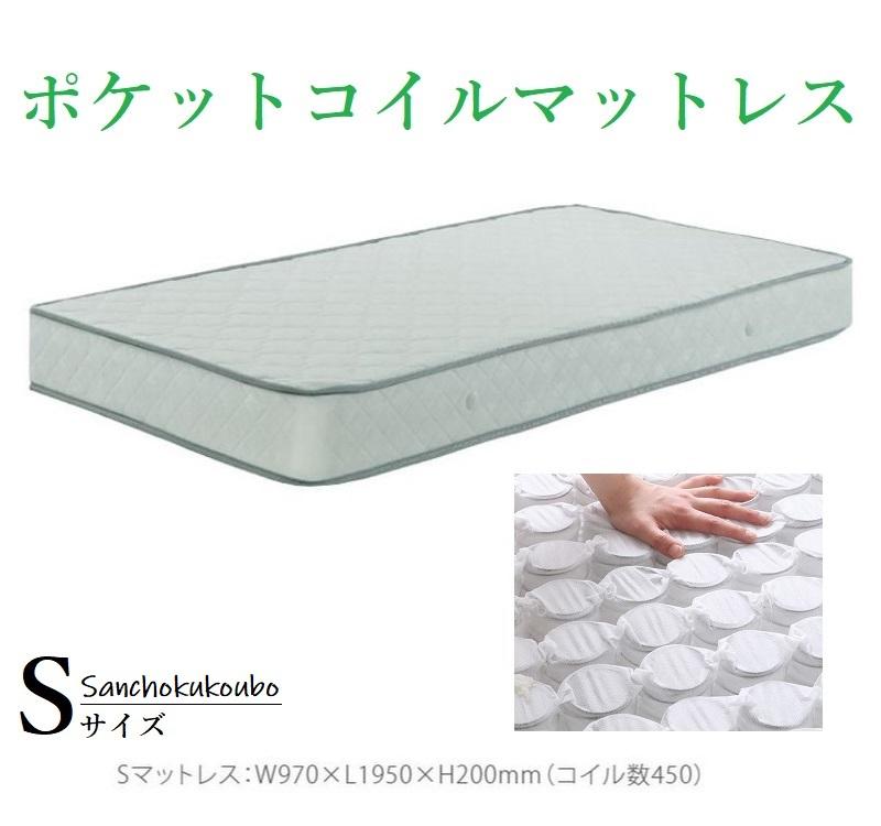 シングル サイズ ポケットコイルマットレス コイル数450ケ<正規ブランド品>Sサイズ 硬さ<ソフト>【産地直送価格】