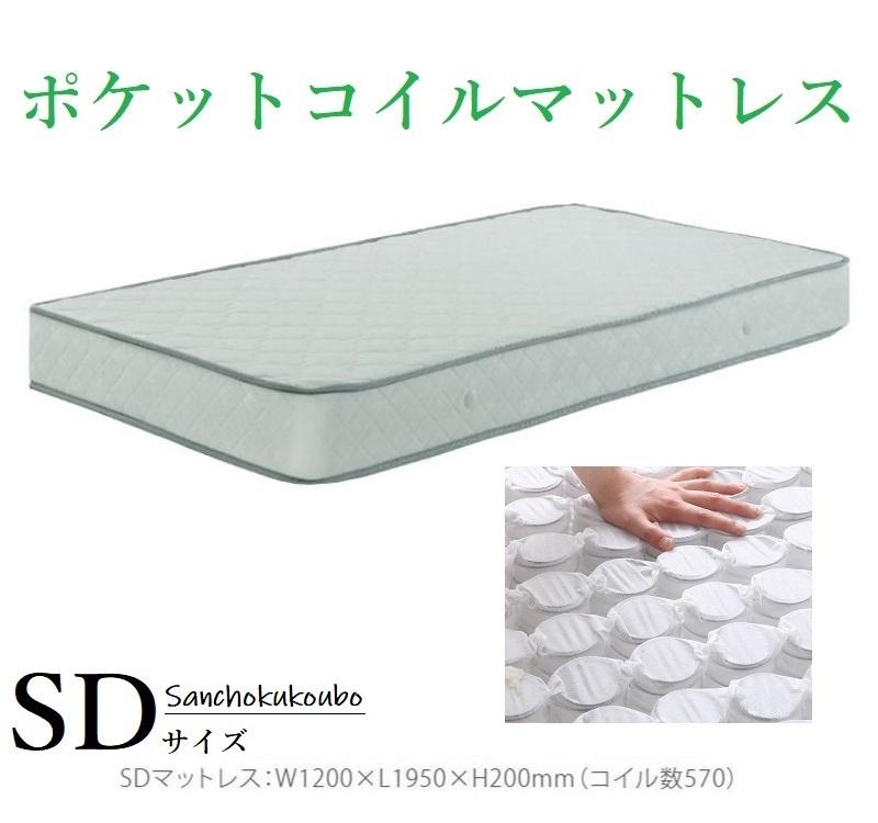 セミダブル ポケットコイル マットレス B703E【産地直送価格】