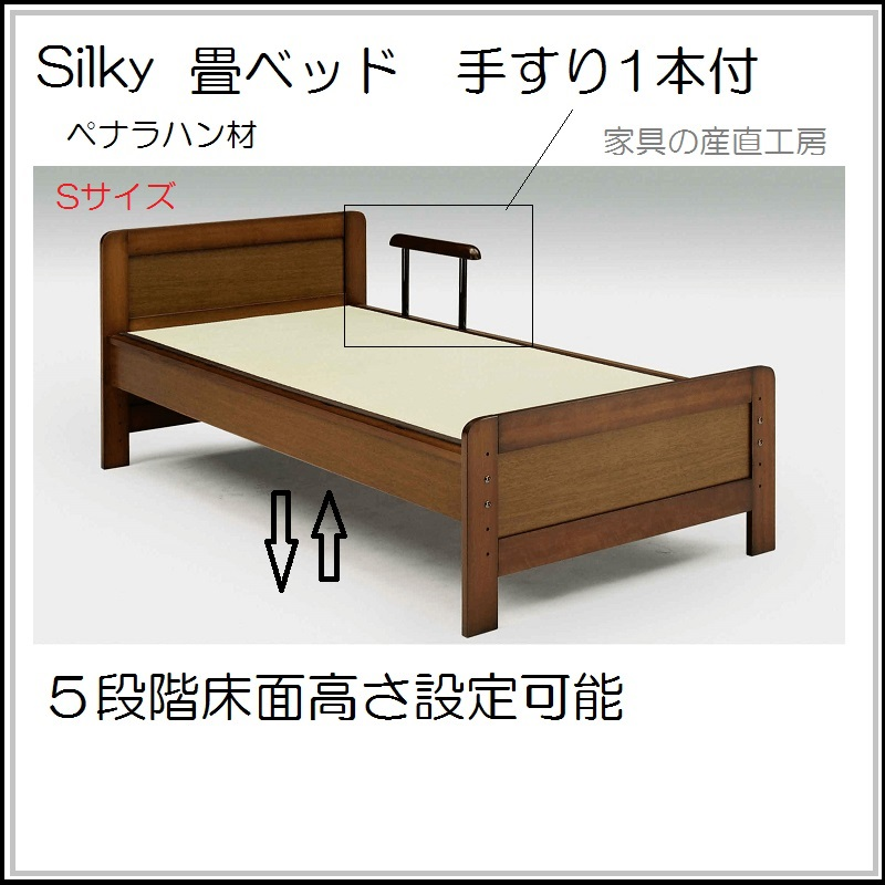 <SILKY-3>畳ベッド<シングル フラット>手すり1本付 【産地直送】【日本製】【本畳】