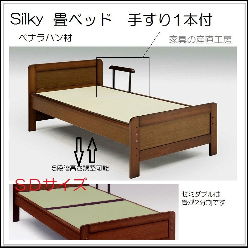 <SILKY-3>畳ベッド<セミダブル フラット>手すり1本付 【産地直送価格】【日本製】【い草畳】