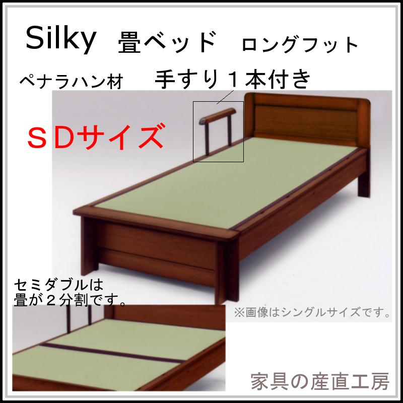 <SILKY-3>畳ベッド<セミダブル フラット>ロングサイズ 手すり1本付き 【い草畳】【産地直送価格】【日本製】