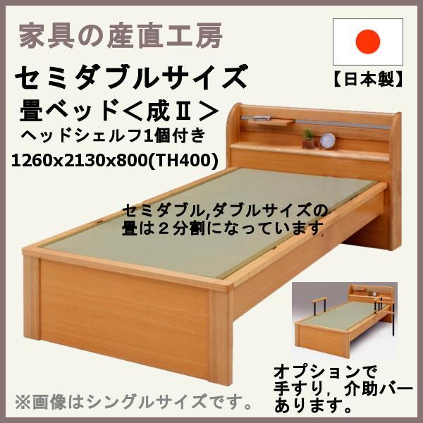 <成2>セミダブルサイズ<ヘッドシェルフ1枚付>畳ベッド<せい2>ヘッド宮タイプ アッシュ材 【本畳】【産地直送価格】【日本製】