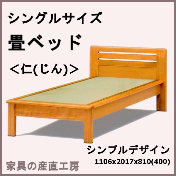 <仁>シングルサイズ<手すり、ヘッドシェルフは別売り>畳ベッド ヘッドはフラットタイプ<じん> アッシュ材 【産地直送価格】【日本製】