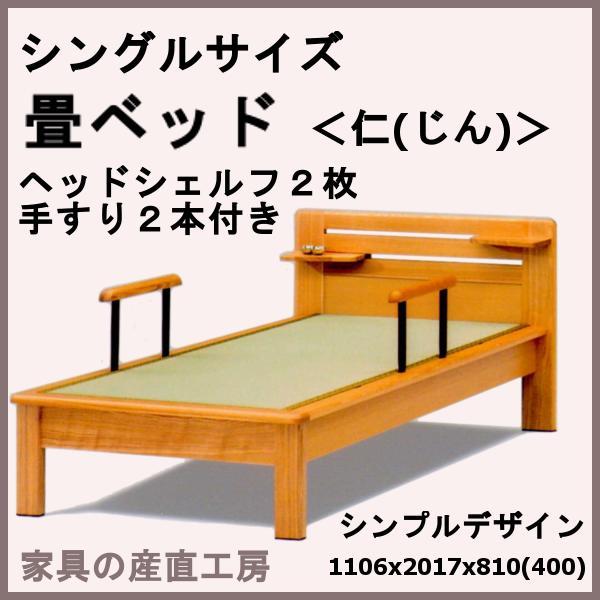 <仁>シングルサイズ<手すり2本+ヘッドシェルフ2枚付>畳ベッド<じん>アッシュ材【産地直送価格】【日本製】