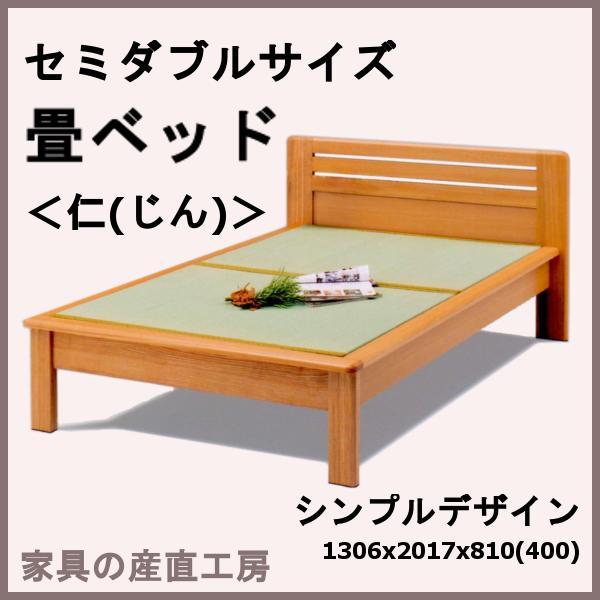 <仁>セミダブルサイズ<手すりとヘッドシェルフは別売り>畳ベッド <じん> アッシュ材 【産地直送】【日本製】