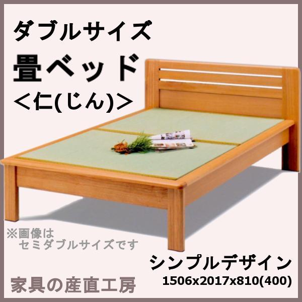 <JIN>ダブルサイズ<手すりとヘッドシェルフは別売り>畳ベッド アッシュ材【産地直送】【日本製】