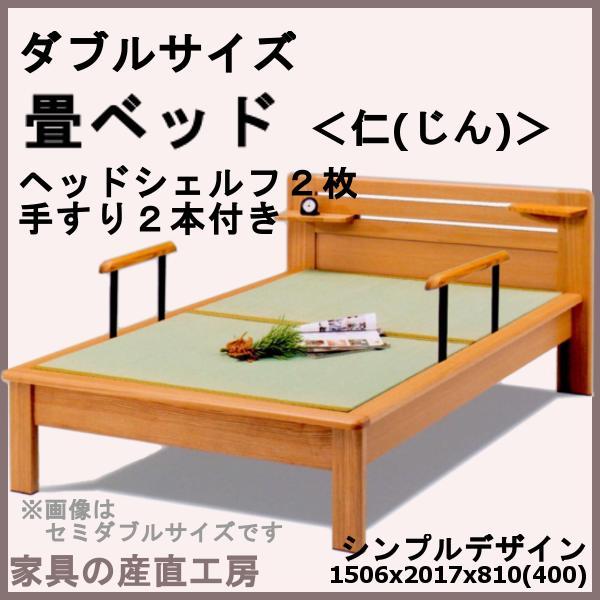 <JIN>ダブルサイズ<手すり2本+ヘッドシェルフ2枚付>畳ベッド アッシュ材【本畳】【産地直送価格】【日本製】