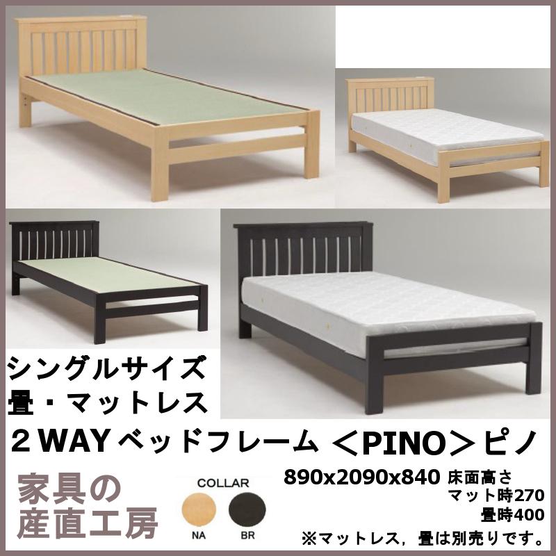 <PINO>シングルベッド 本体のみ <ピノ> タモ突板 桐すのこ コンセント付き 【産地直送価格】※別売りの畳とあわせて畳ベッドとしても使用できます。※畳・マットレスは別売りです。