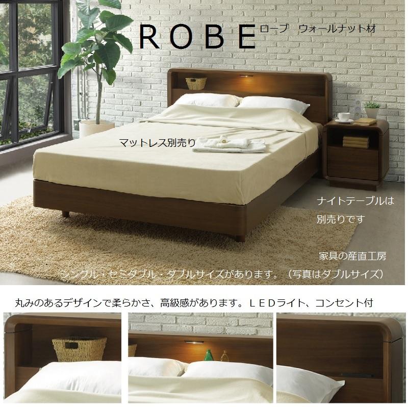 シングルサイズ ベッドフレーム 本体<正規ブランド品>検品発送 シンプルデザイン ウォールナット材 【ローブ】【ROBE】【産地直送価格】