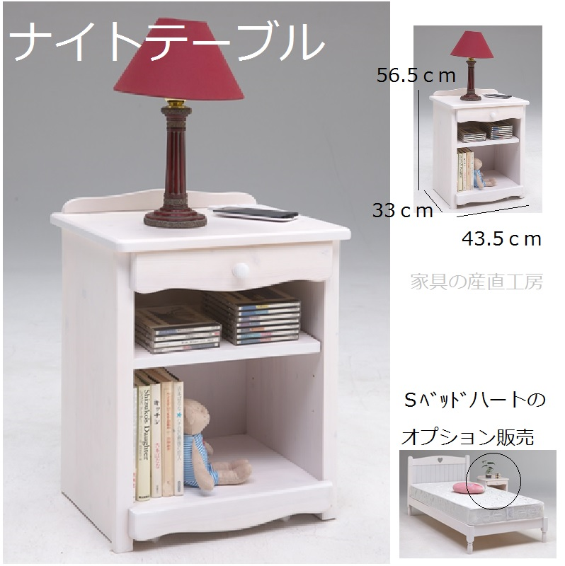<カントリーパイン>ベッドサイドに置くナイトテーブル ナイトチェスト【産地直送価格】