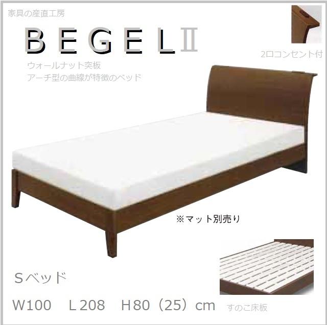 Sサイズ<BEGEL2>ベッドフレーム<正規ブランド品>検品発送 ウォールナット材突板で木目がきれいなベッド 曲面ヘッド スノコ床板 コンセント付【産地直送価格】