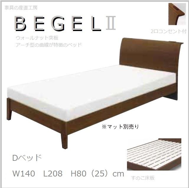 Dサイズ<BEGEL2>ベッドフレーム<正規ブランド品>検品発送 ウォールナット材突板で天然の木目が美しいベッド 曲面ヘッド コンセント付 スノコ床板