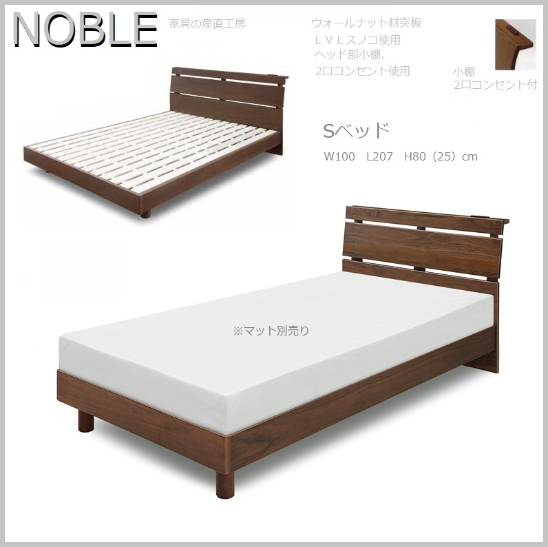 Sサイズ<NOBLE>ベッドフレーム<正規ブランド品>検品発送 ウォールナット材で木目がきれいなベッド コンセント付【産地直送価格】