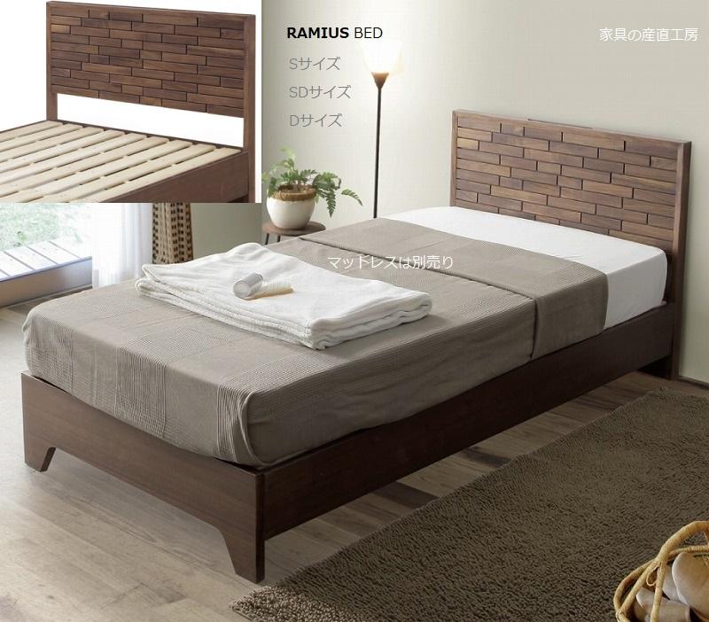 【RAMIUS】<ダブルサイズ>ベッドフレーム 本体<正規ブランド品> Dサイズ ベッド本体 ウォールナット材 レミアス【産地直送価格】