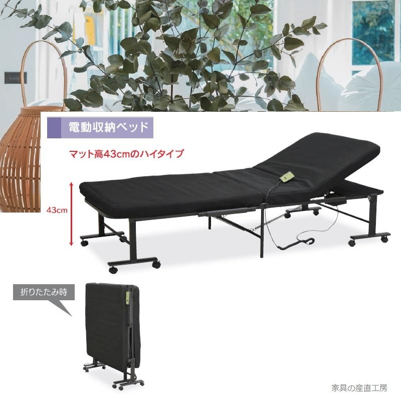 【電動収納ベッド】シングルベッドサイズ ハイタイプ 折りたたみ式 電動リクライニング式 <介護用><正規ブランド品>簡易<SMOT-360 BK>【産地直送価格】