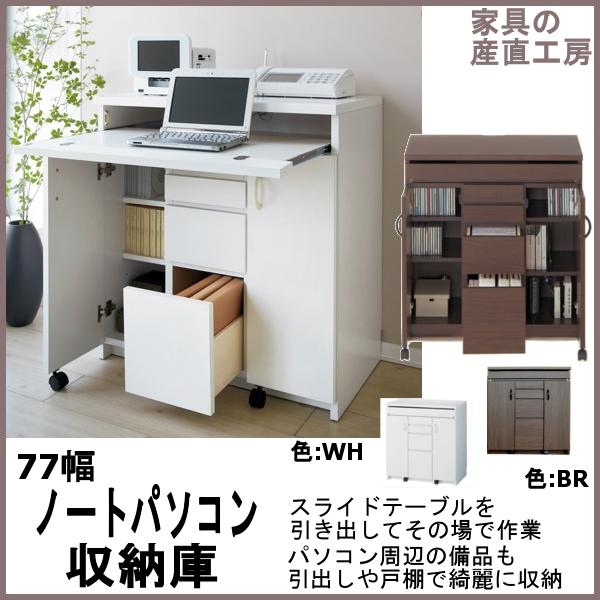 <DS>77幅 ノートパソコン収納庫 デスクキャビネット スライドテーブルでパソコンデスクにもなる機能派収納【日本製】【産地直送価格】