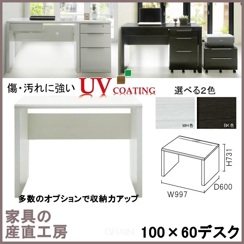 <G-R><100×60サイズ デスク単品><正規ブランド>光沢木目UV塗装【産地直送価格】【おすすめ】
