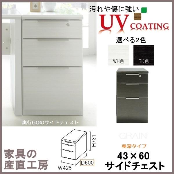 <G-RAIN>43幅×60奥行のサイドチェスト単品 デスクオプション 【産地直送価格】【おすすめ】